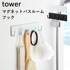 浴室のフックとタオルハンガーを 山崎実業のtower に取り換えて お