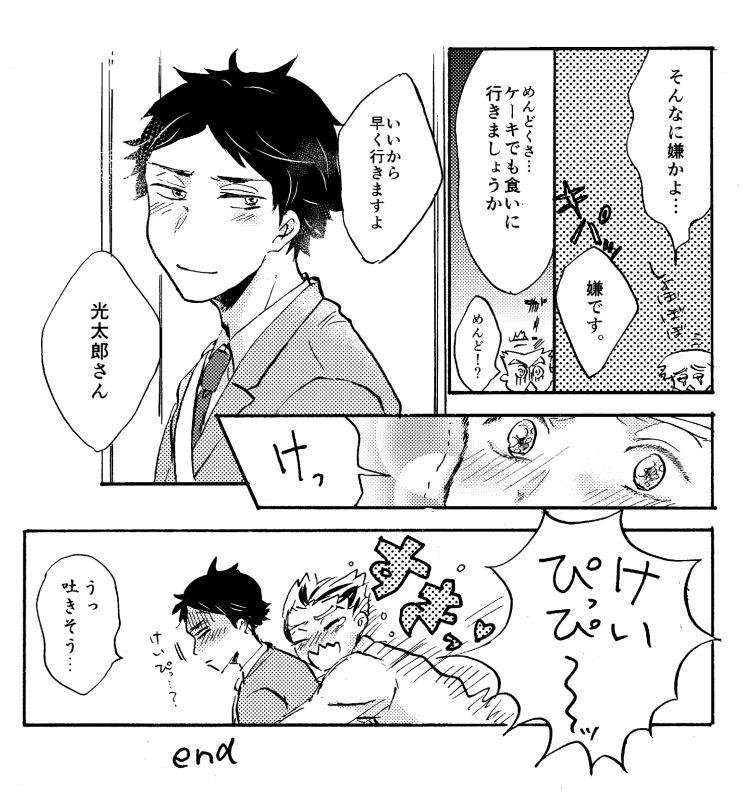 Haikyuu Bokuto Akaashi