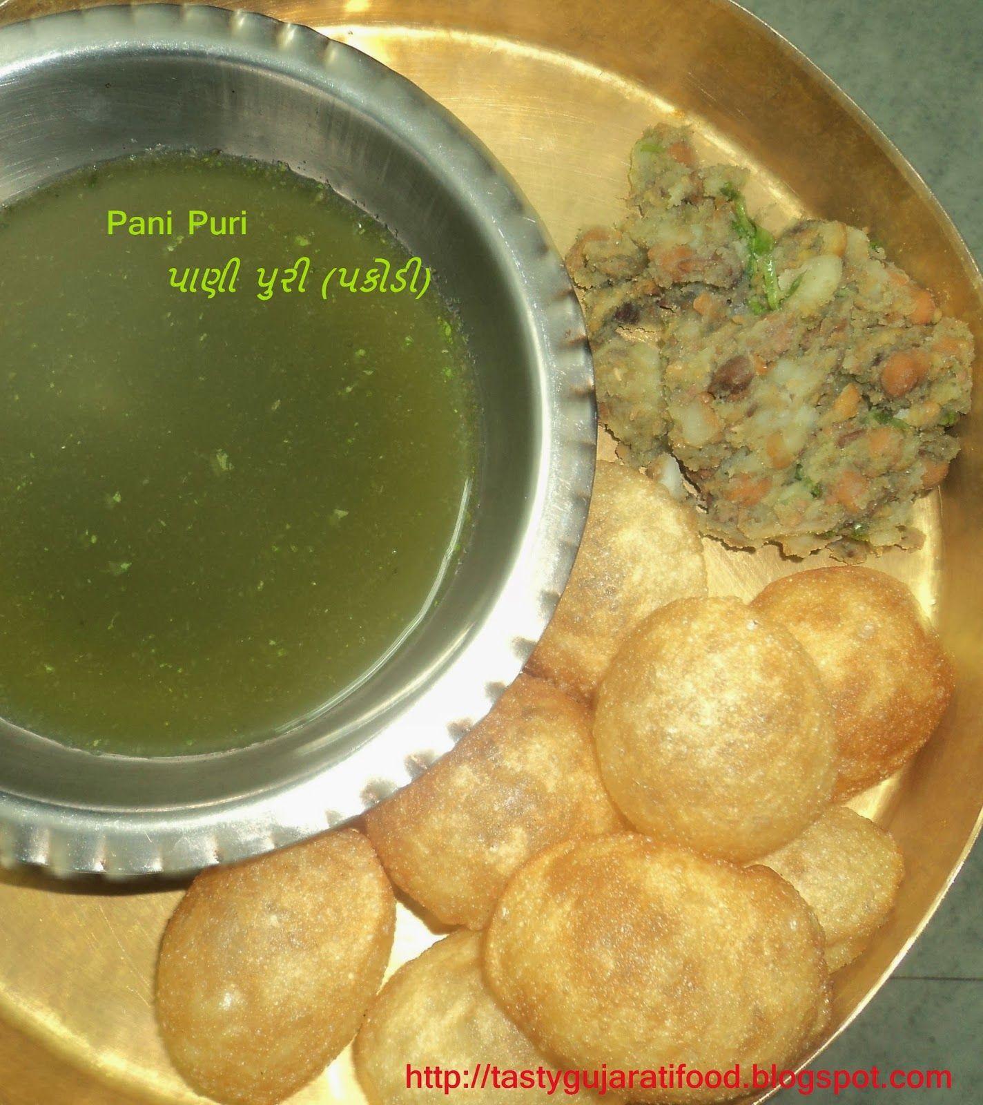 Pani puri pakodi recipe in gujarati language by tasty gujarati food forumfinder Images