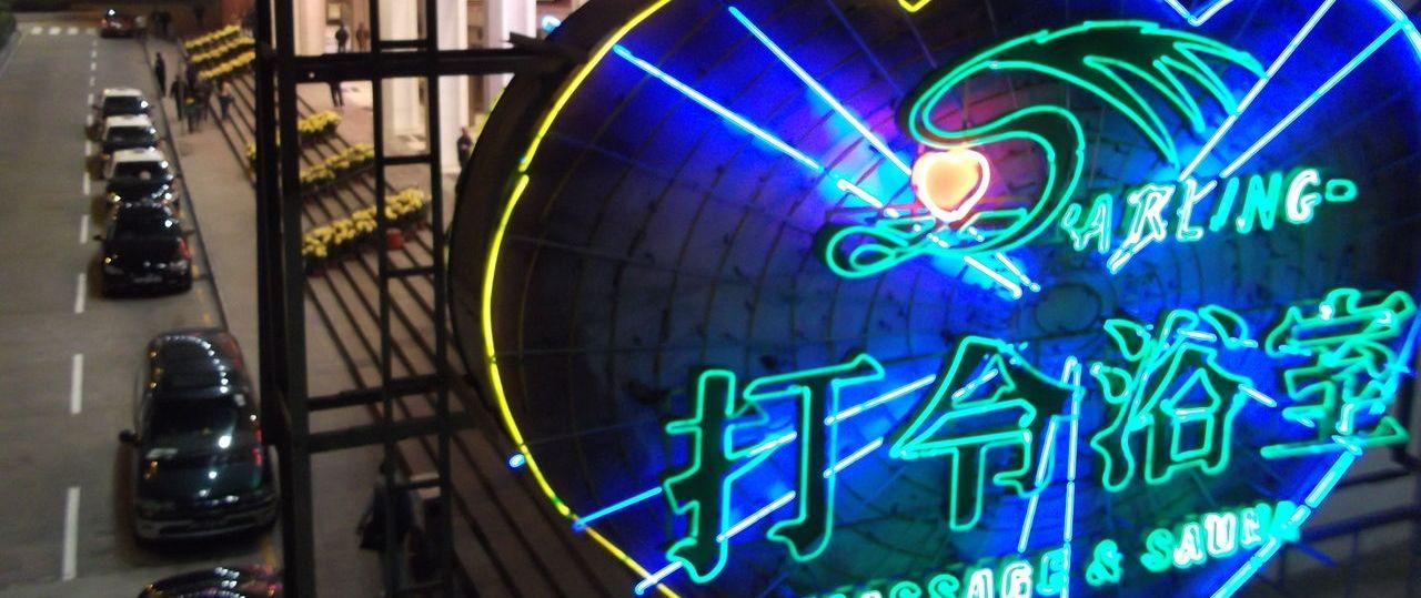 澳门桑拿打令浴室-正统桑拿飨宴| Macao, Macau, Neon signs