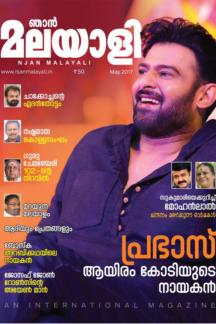 Malayalam Hot Magazine Pdf
