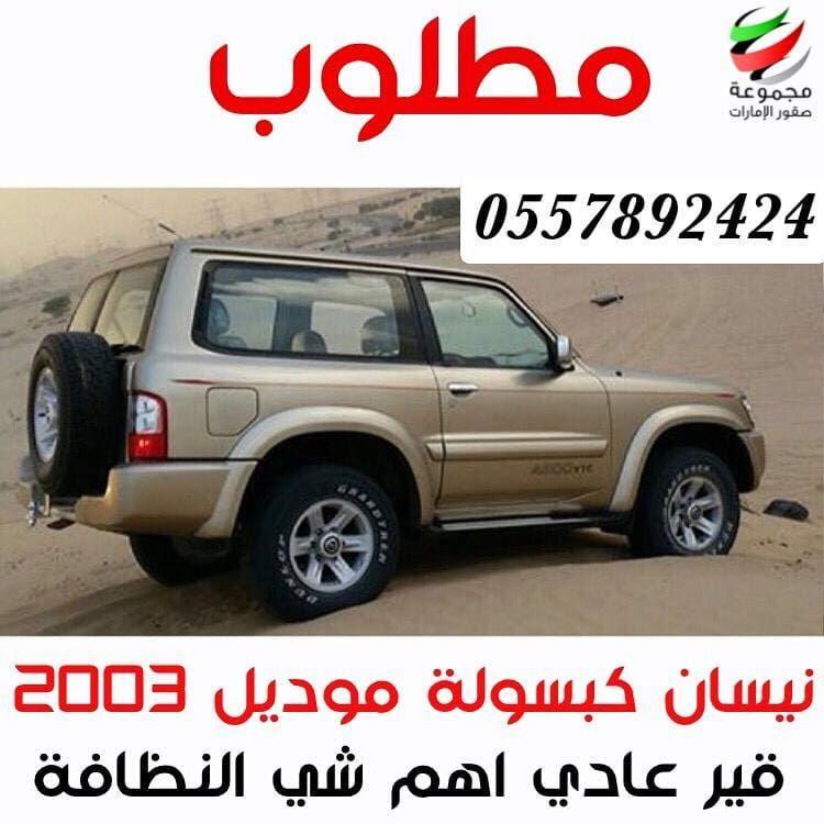 2003 0557892424 0557892424 Dubai Dxb Uae Alain Cars Car Nissan Vtc Haar Car Suv Suv Car