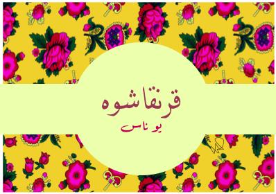 قرنقاشوه رمضان قرقيعان Floral Cards Design Ramadan Crafts Eid Crafts