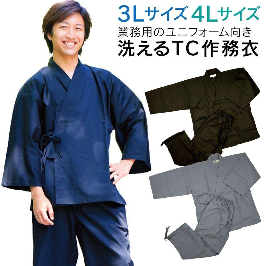 メンズ TC 作務衣 男性用 3L 4L 業務用 ユニフォーム 制服 向き シワにな? #RakutenIchiba #楽天