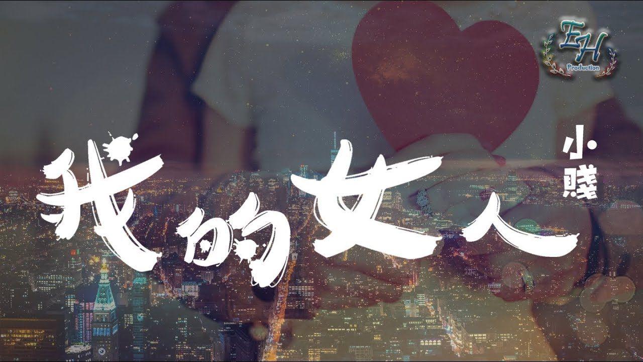 小賤 - 我的女人『我的懷抱負責讓你睡得安穩。』【動態歌詞Lyrics】   Songs. Arabic calligraphy