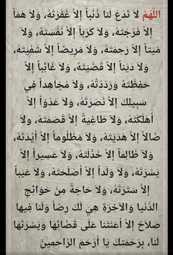 الأدعية الميسرة لقضاء الحوائج المتعسرة الصفحة 11 شبكة النايفات الأدبية Quran Quotes Love Islamic Phrases Islam Facts