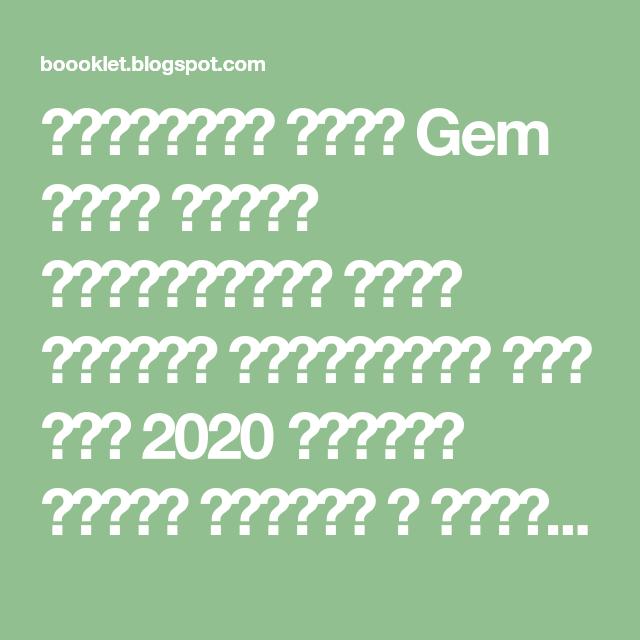 امتحانات كتاب Gem مادة اللغة الانجليزية الصف الرابع الابتدائي ترم اول 2020 ادارات العام السابق امتحانات انجليزى رابعة Tech Company Logos Company Logo Logos