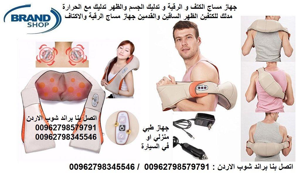 جهاز مساج الكتف و الرقية و تدليك الجسم والظهر تدليك مع الحرارة مدلك للكتفين الظهر الساقين والقدمين Person Personal Care Brand