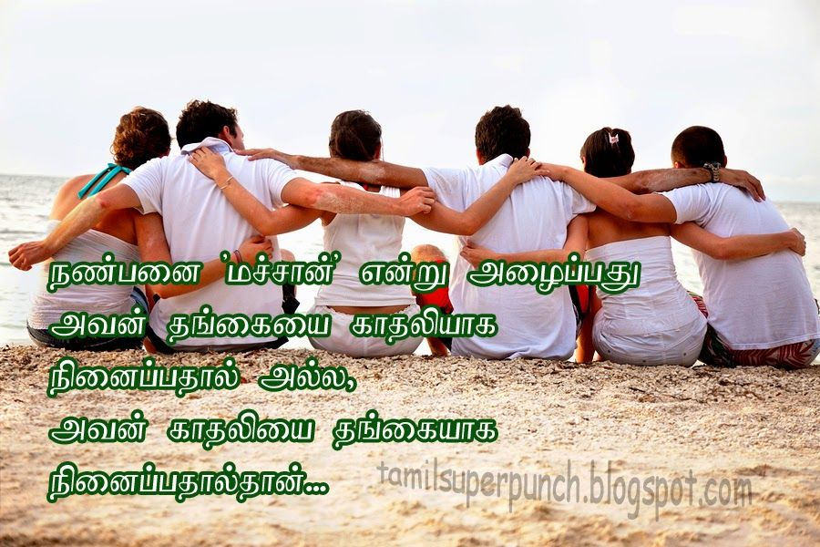 Tamil Super Punch Best Friends Message Kavidhai Happy