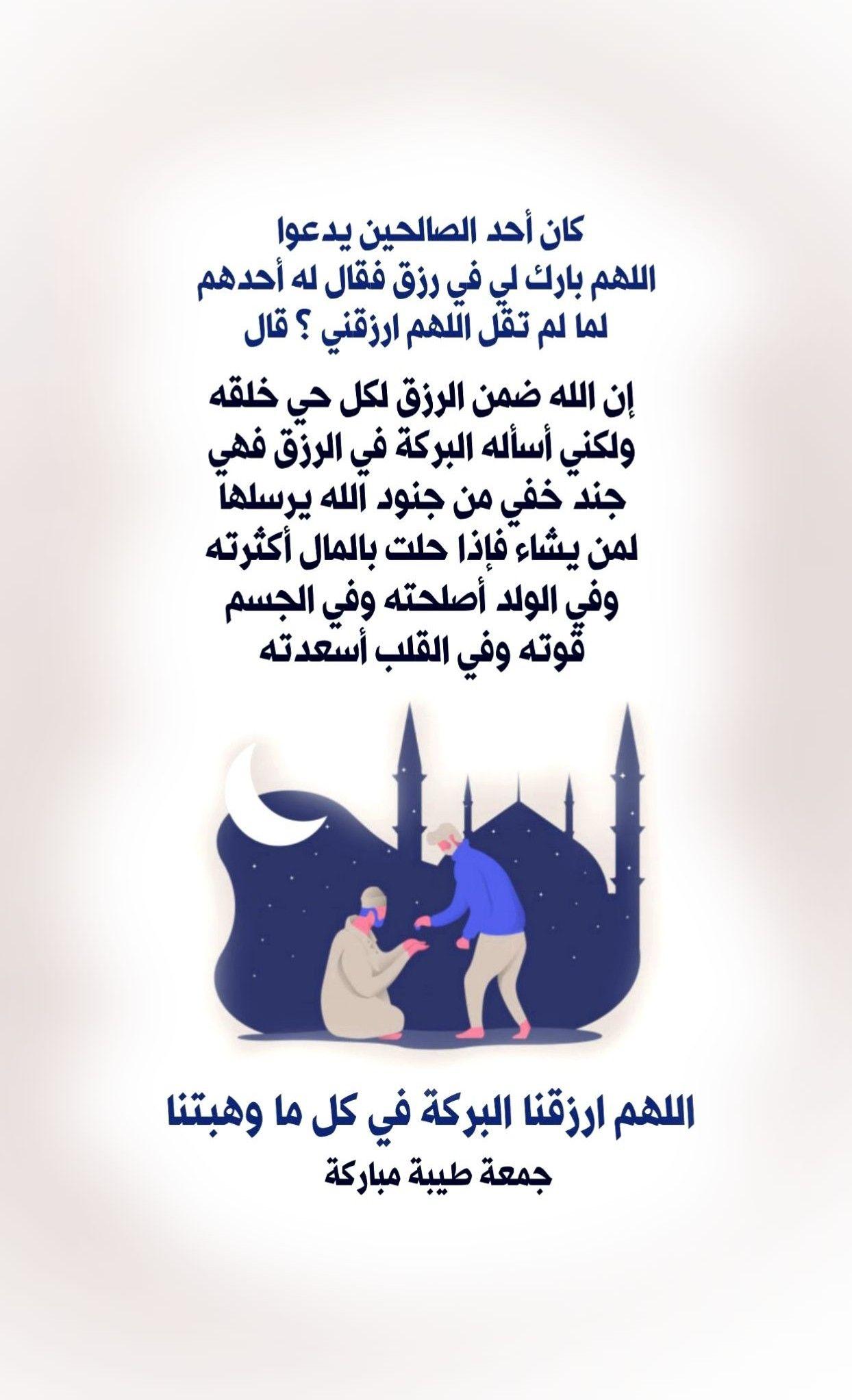 كان أحد الصالحين يدعوا اللهم بارك لي في رزق فقال له أحدهم لما لم تقل اللهم أرزقني قال إ Beautiful Arabic Words Romantic Love Quotes Islamic Quotes Quran