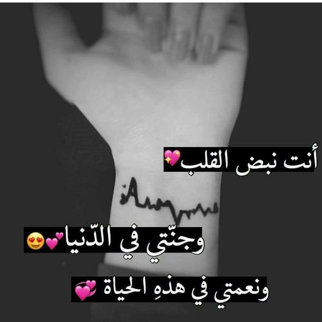 Pin By النعيميه A S H On ليتها تقرأ Love Words Arabic Love Quotes Beautiful Arabic Words