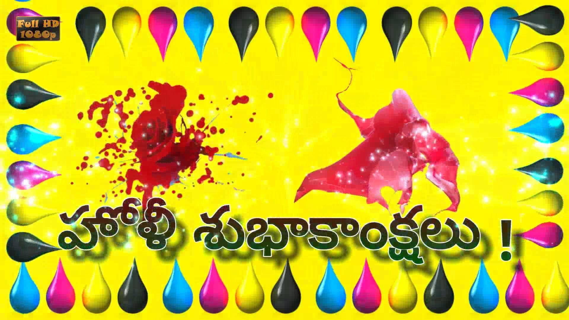 Holi Wishes In Telugu Happy Holi Greetings In Telugu Holi Whatsapp