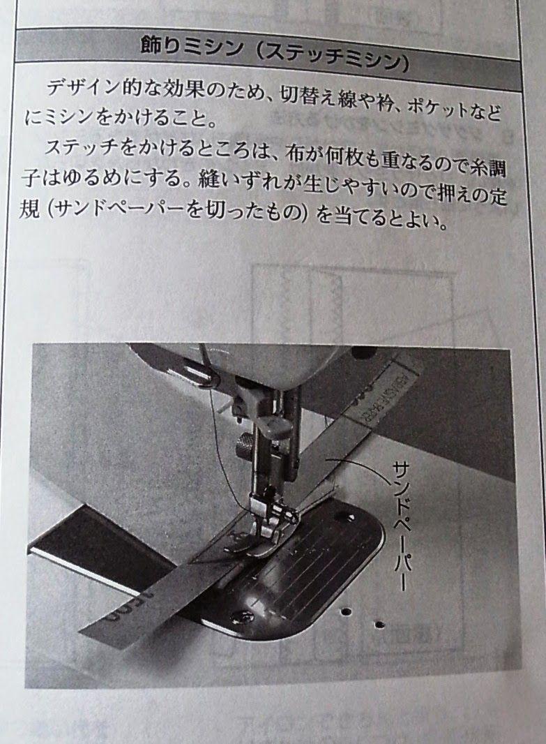 伸びる生地を家庭用ミシンで縫うときのコツ。伸びる生地の縫い方。