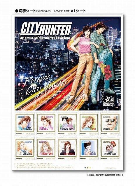 「シティーハンター」生誕30周年記念切手