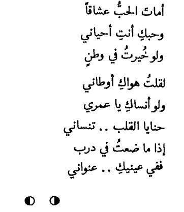 في عينيك عنواني فاروق جويدة روووووووعة Romantic Quotes Arabic Love Quotes Love Words