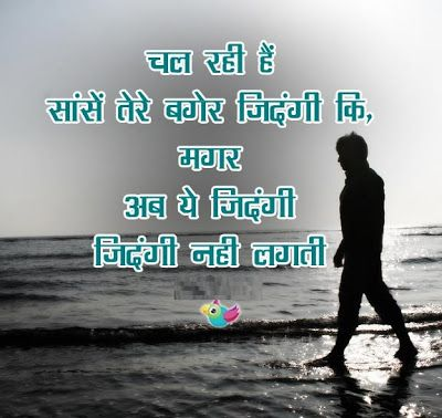 Images Hi Images Shayari Love Quotes In Hindi Image Download 2017