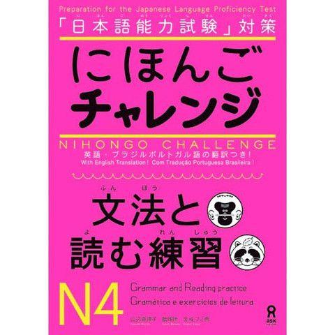 Nihongo Challenge for JLPT N4 Grammar & Reading Practice