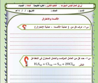 الكيمياء ثالث ثانوي النظام الفصلي الفصل الدراسي الثاني 1 J Airline Boarding Pass