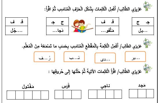 إن كنت تفتقد في نتائج البحث الحصول على اوراق عمل اللغة العربية فلاداعي للقلق فقط كل ماعليك هو الدخول على موقعنا وتحميل تلك الملف عبر رابط ا Grade 1 Paper Study