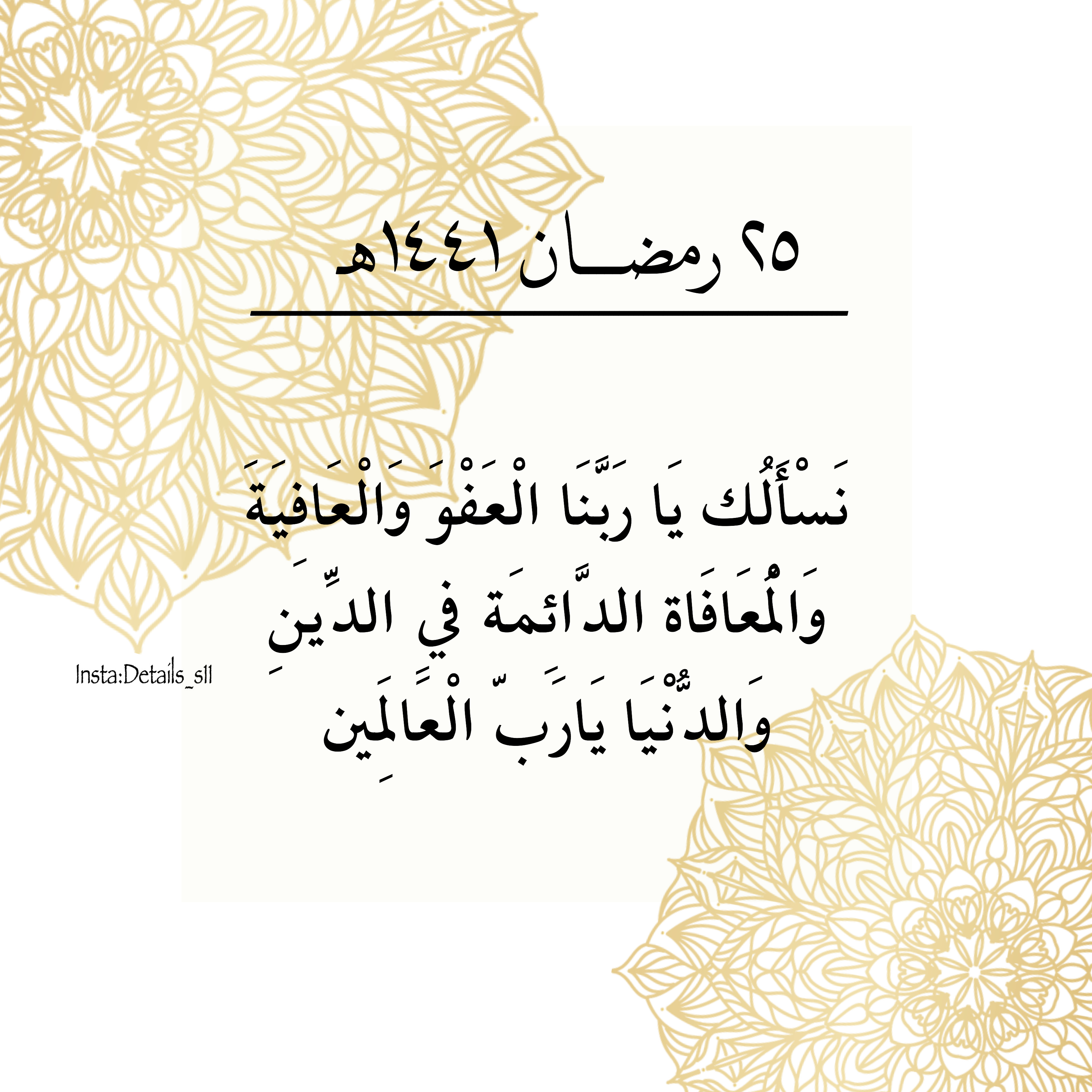 ٢٥ رمضـــان Ramadan Day Ramadan Islamic Quotes Quran