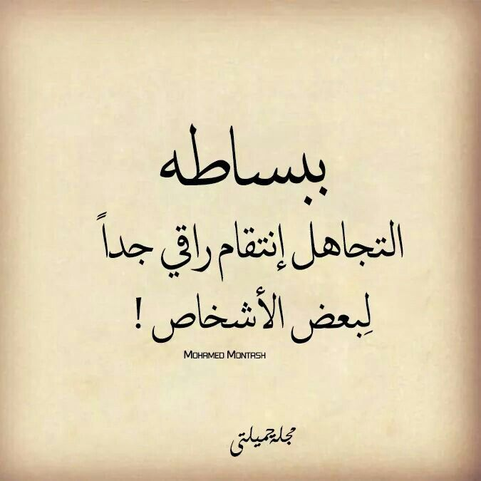 Pin By Gharib Makld On كلمات لها معنى Arabic Quotes Inspirational Quotes Quotes