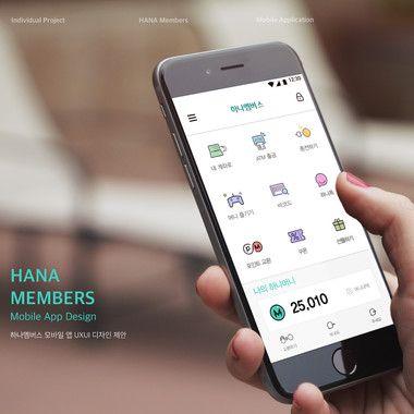 하나멤버스 공모전(2017)_Mobile App Project