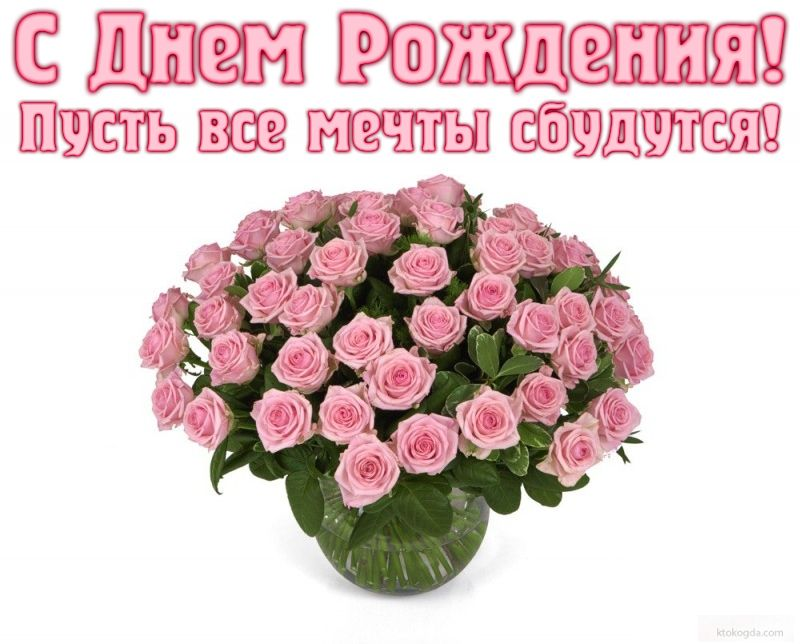 Поздравления с днем рождения женщине букет