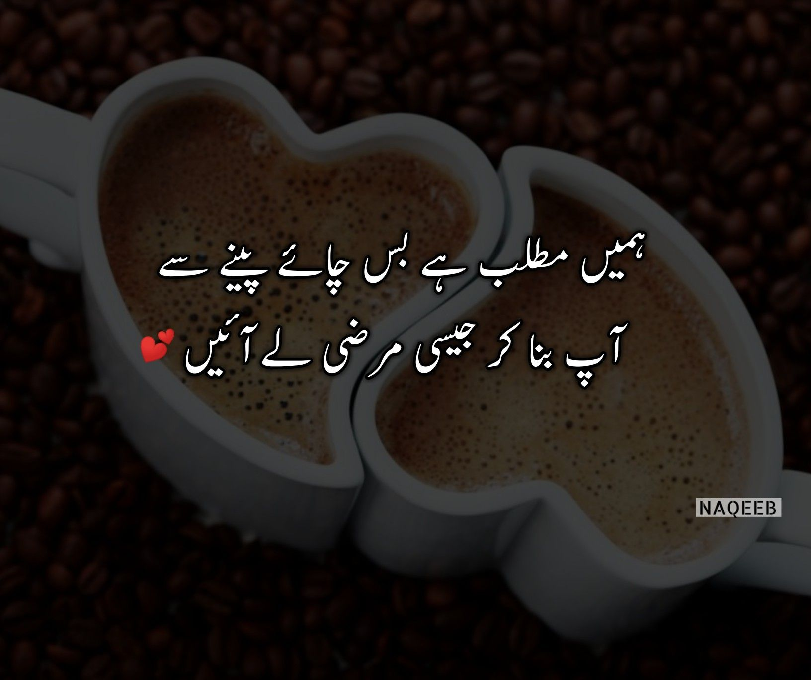 best urdu adab poetry and quotes page | Tea quotes funny