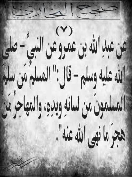 Desertrose 7 أحاديث صحيح البخاري Arabic Calligraphy Reminder Calligraphy