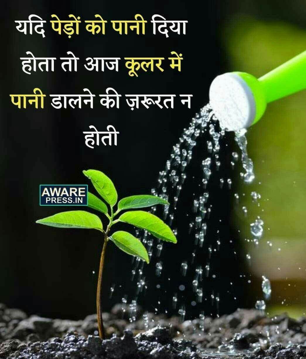 Pin by Anees Bux on Save mother earth Save mother earth