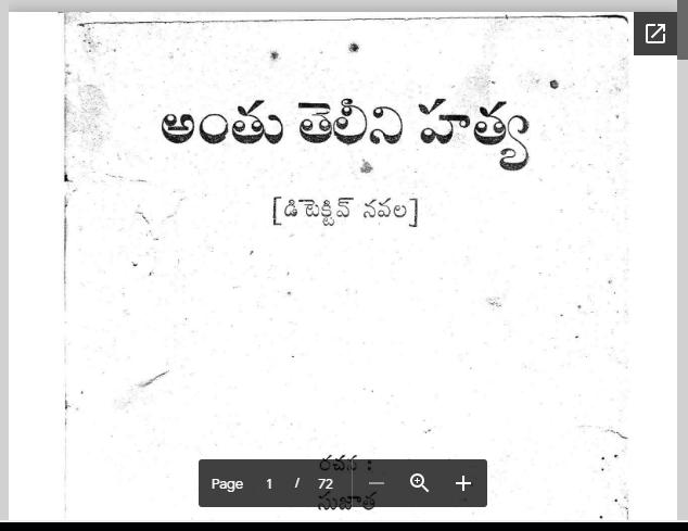 Telugu Detective Novel Antu Teleeni Hatya by Dasari