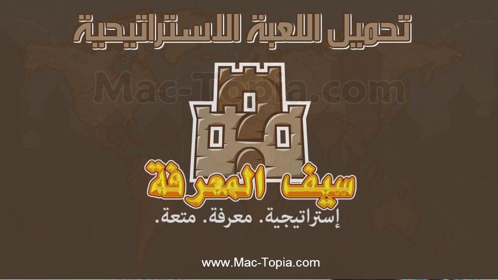 تحميل لعبة سيف المعرفة Saif Almarifa الاستراتيجية للكمبيوتر و الجوال مجانا ماك توبيا Movie Posters