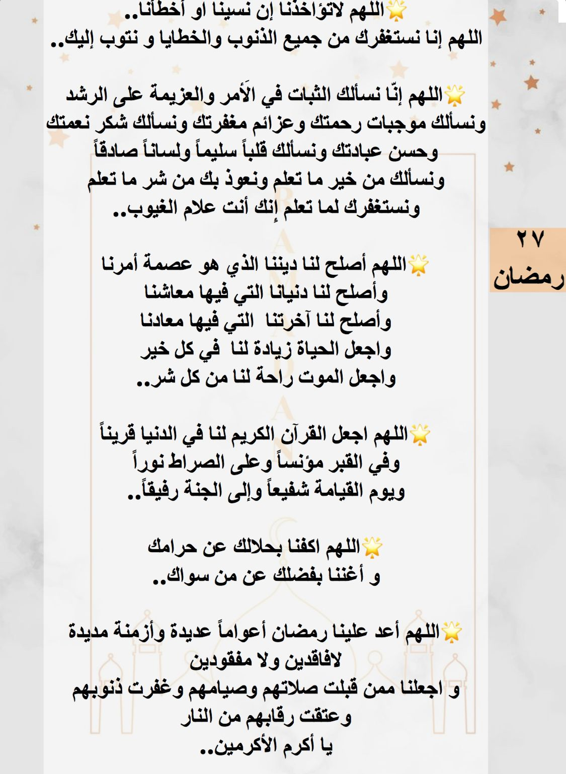Pin By أحلام On Duaa Word Search Puzzle Words Lie