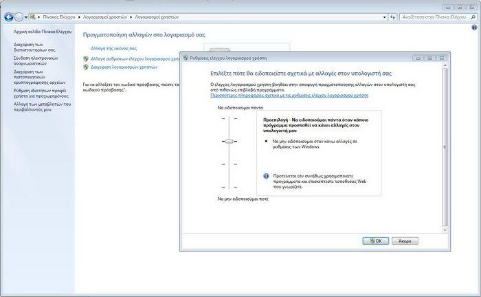 Ρυθμίζουμε σωστά το UAC - http://iguru.gr/2014/03/20/adjusting-correctly-the-uac/