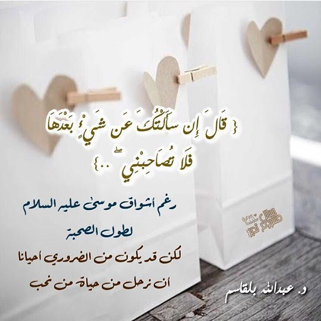 Instagram Photo By رسائل مشروع تدبر Jul 29 2016 At 2 24pm Utc Place Card Holders Place Cards Cards