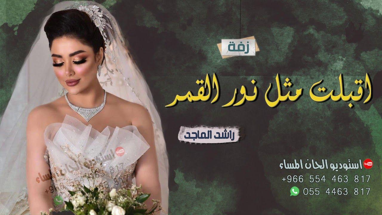 راشد الماجد زفة اقبلت مثل نور القمر زفات 2020 جديد زفة مسار تهبل ت One Shoulder Wedding Dress Wedding Dresses Dresses