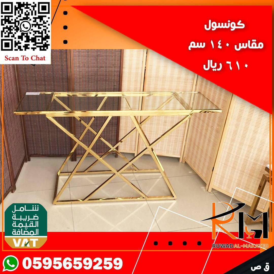 كونسول مودرن In 2021 Loft Bed Home Decor Decor