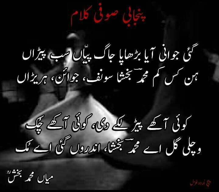 Urdu Poetry, Punjabi Poetry