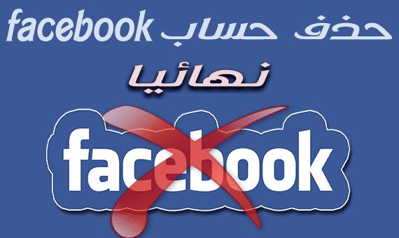 مدونه فركش شرح طريقة حذف حساب فيسبوك نهائيا 2019 Delete Facebook Calm Calm Artwork