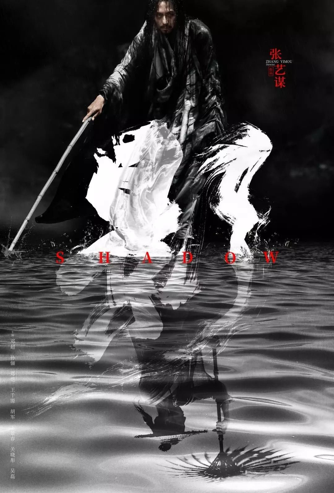 Shadow 影 (September 2018) in 2020 Poster, Film poster