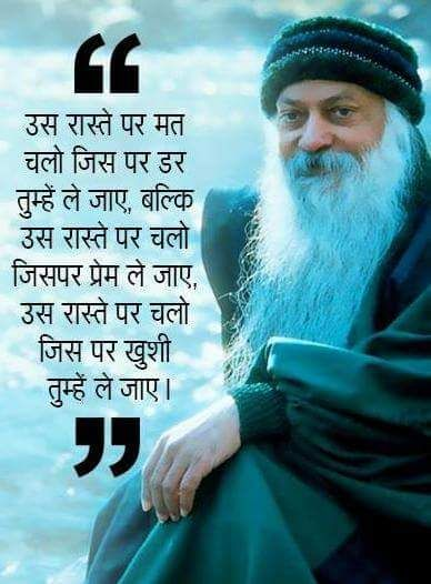 Pin By Bhavesh On Osho Osho Hindi Quotes Spiritual Quotes