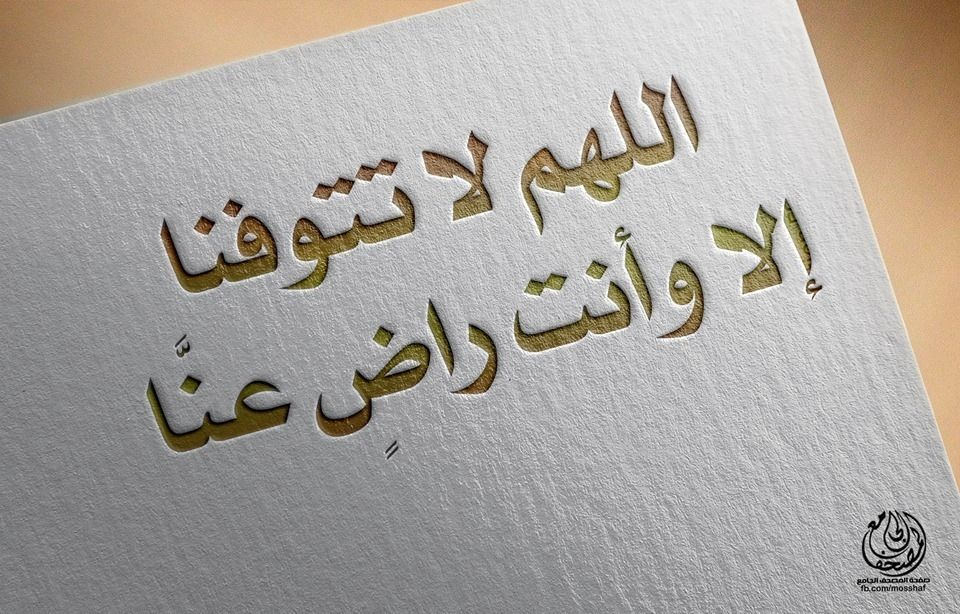 الله م تو فني وأنت رآض عن ي واز قـنـي ح ـسن الخات ـمـة Calligraphy Arabic Calligraphy Arabic