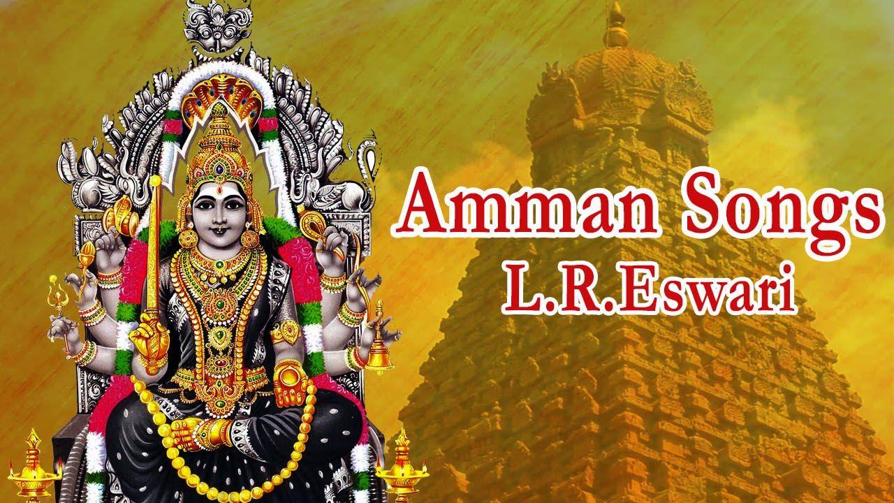 L. R. Eswari amman devotional songs mariamman thalattu.