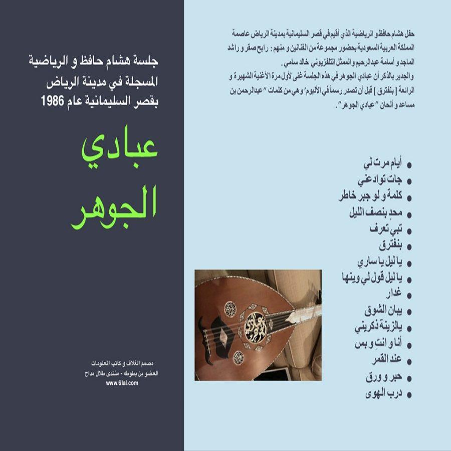 Pin By بن بطوطه منتدى طلال مداح On Abady Al Jawhar Music Quotes Quotes Lockscreen