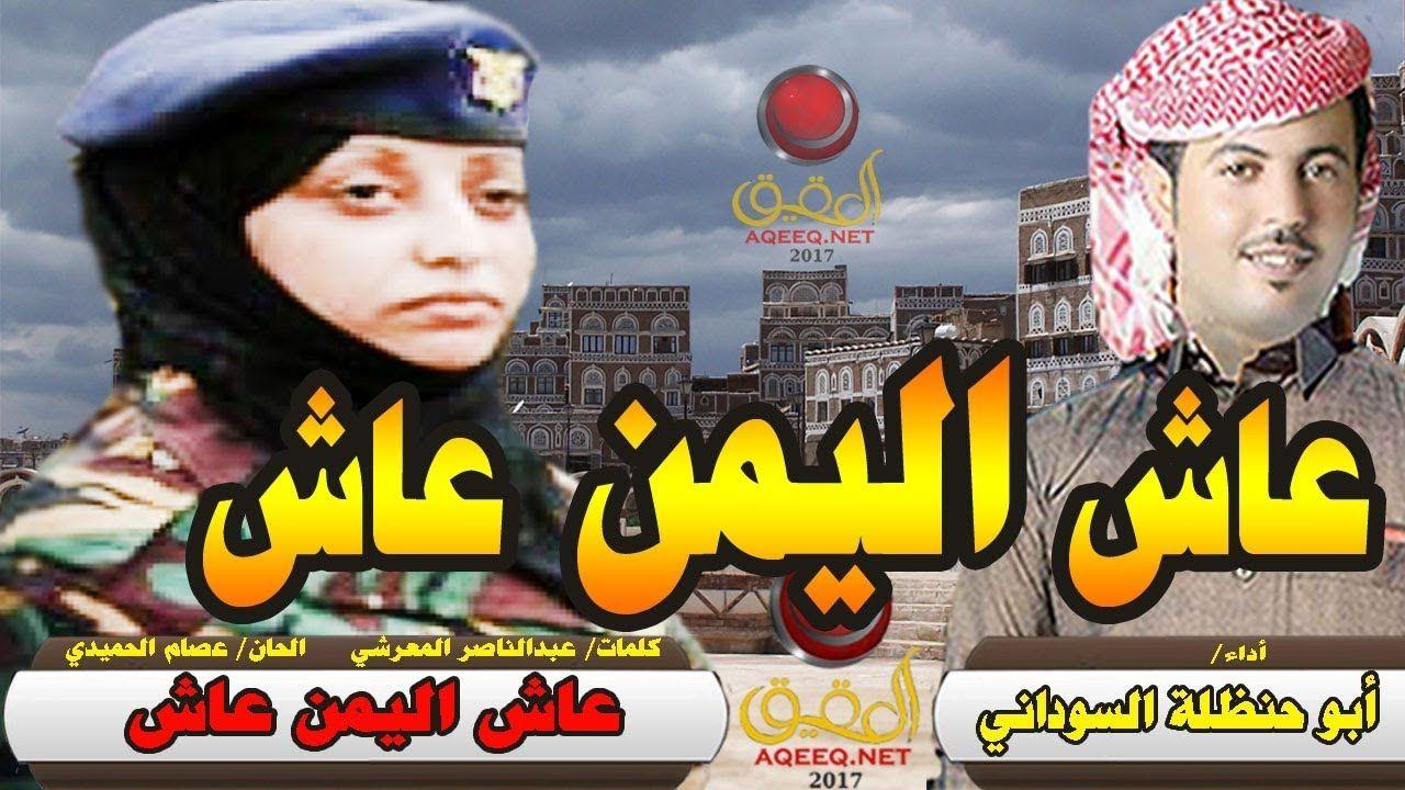 عاش اليمن عاش جديد ابو حنظله اقوى شيلات حماسية نرقص على صوت الرصاص Movie Posters Movies Poster
