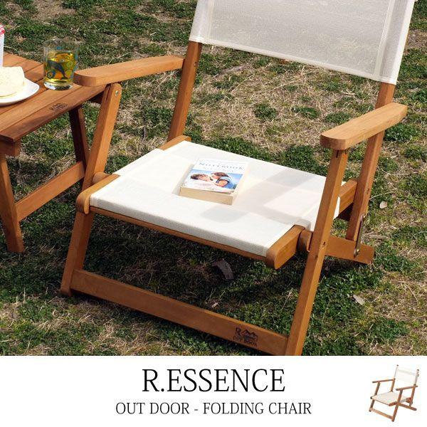 e04100bc79 R.ESSENCE OUTDOOR フォールディングチェア単品(1脚) | 家具の総合通販 ...