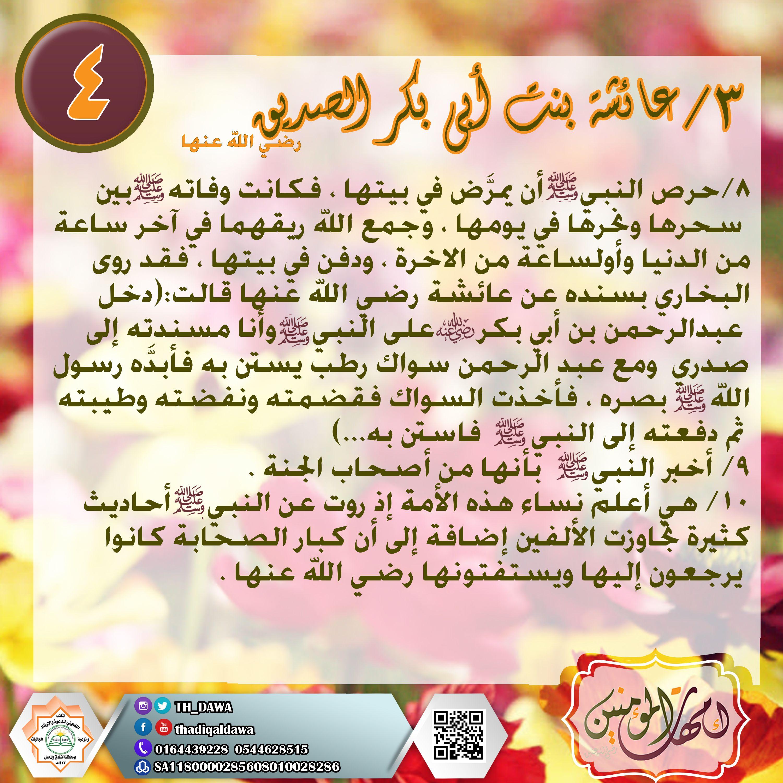 أمهات المؤمنين السيدة عائشة رضي الله عنها 4 4 Words Islam Word Search Puzzle
