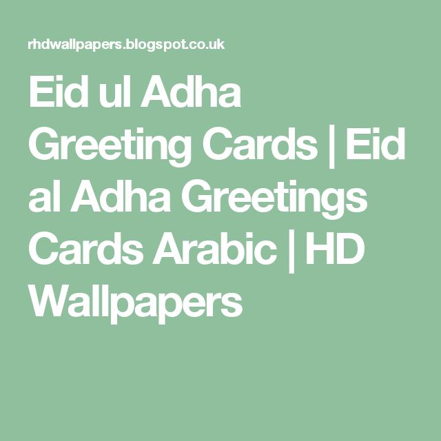 Eid ul adha greeting cards eid al adha greetings cards arabic hd eid ul adha greeting cards eid al adha greetings cards arabic hd wallpapers m4hsunfo