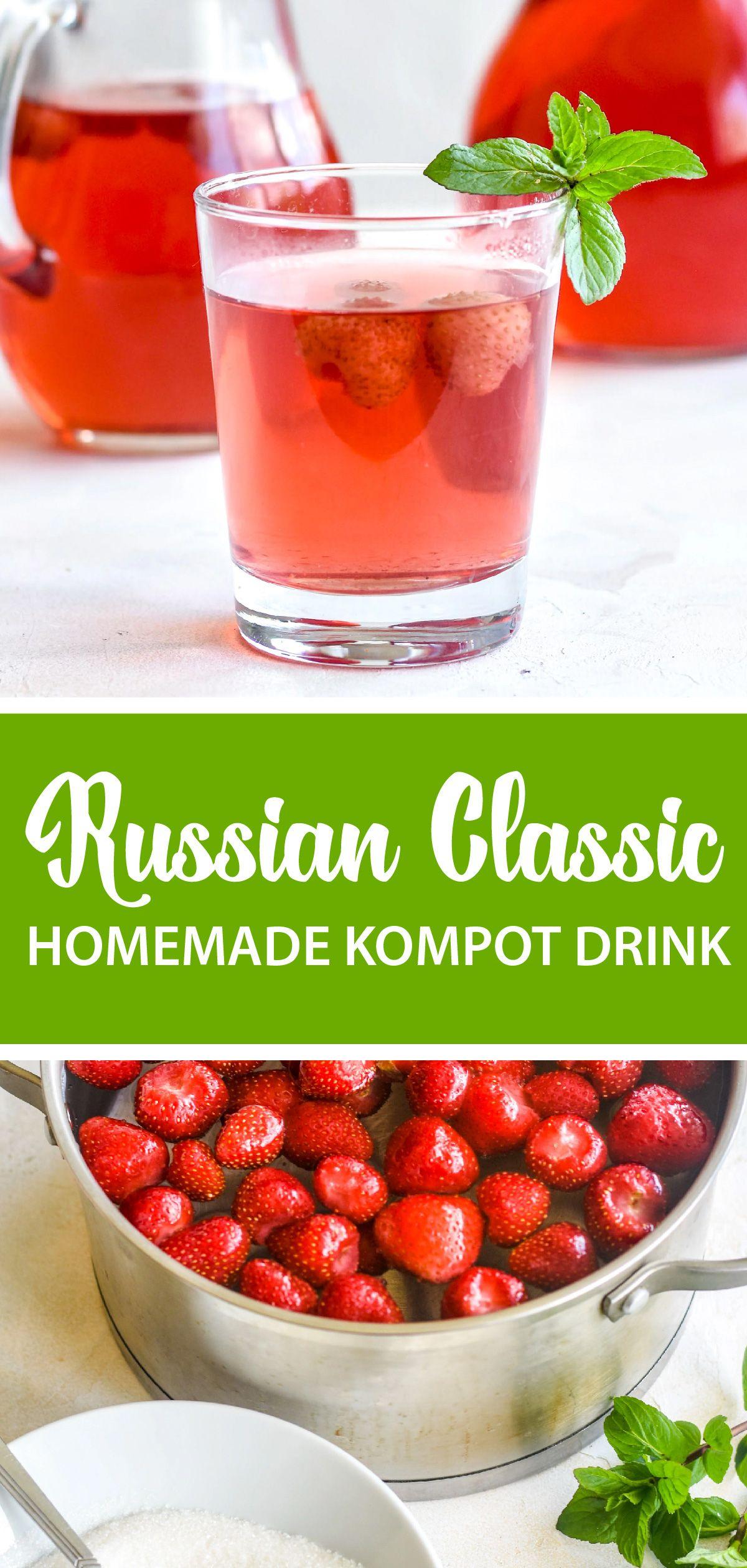 Homemade Kompot Drink Homemade Drinks Homemade Recipes Yummy Drinks