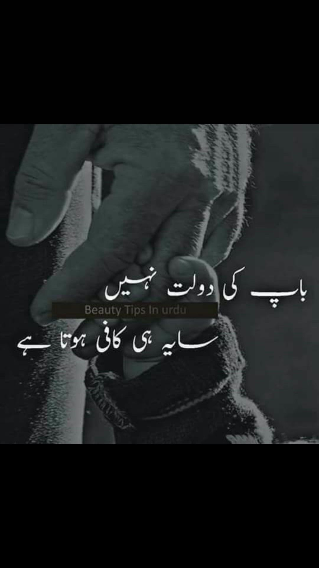 Mom you are so missed meaning in urdu
